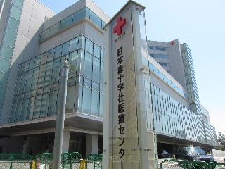 日本赤十字社医療センターの画像1
