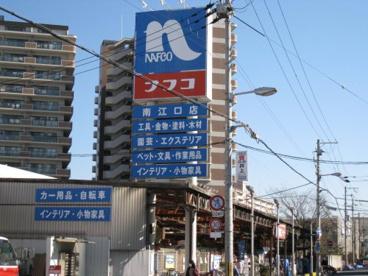 ナフコ南江口店の画像1