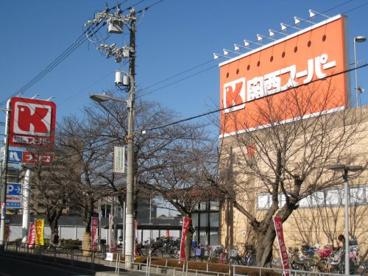 関西スーパー南江口店の画像1