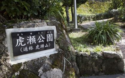 虎瀬公園の画像1
