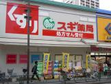 スギ薬局北新宿3丁目店