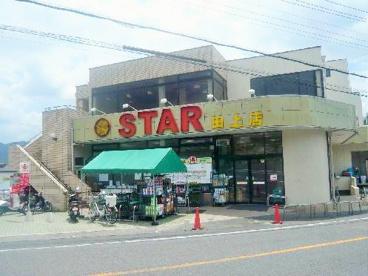 スーパースター田上店の画像1