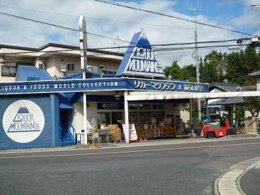 リカーマウンテンあらいぜき店の画像1