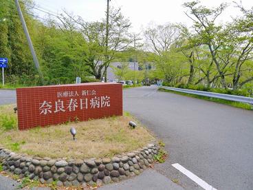 奈良春日病院の画像2