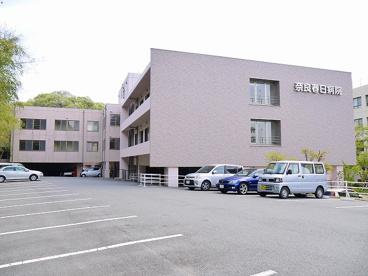 奈良春日病院の画像3