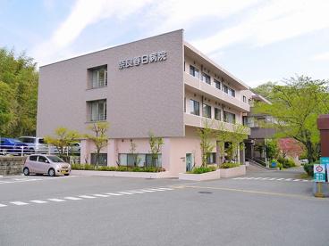 奈良春日病院の画像4