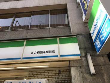 ファミリーマートK2梅田茶屋町店の画像2