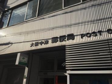 大阪中津郵便局の画像2