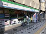 ファミリーマート北浜東店