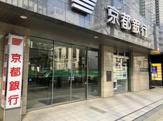 (株)京都銀行大阪営業部