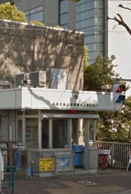 ガス橋交番の画像1