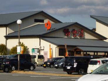 極楽湯吹田店の画像1