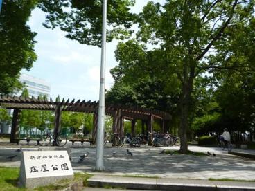 庄屋公園の画像1