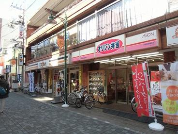 天丼てんや 小田急相模原店の画像1