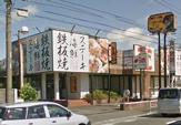 お好み焼本舗戸塚店