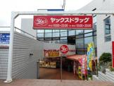ヤックスドラッグ新検見川店