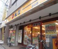 松屋 白山店