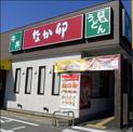 なか卯 壱岐坂通り店