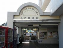 伊豆箱根大雄山線 五百羅漢駅