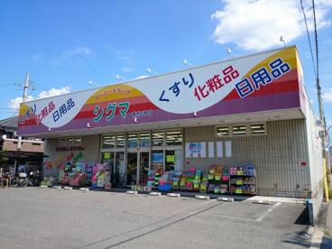 スーパードラッグシグマ 南木の本店の画像1