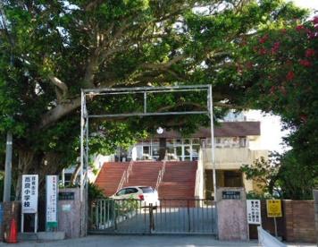 那覇市立高良小学校の画像1