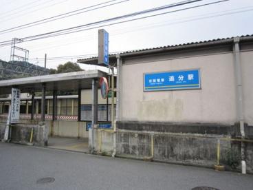 京阪追分駅(京津線)の画像1