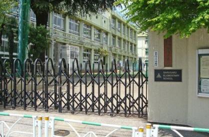 猿楽小学校の画像1