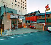 岩佐商店 (菓子材料専門)