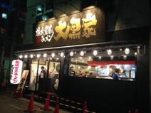 大黒家 甲府駅前店