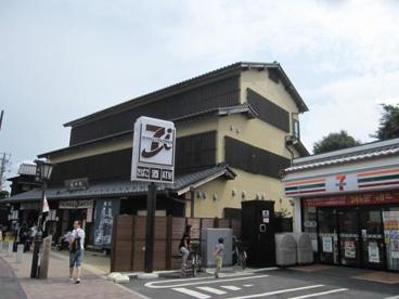 セブン−イレブン 成田山表参道店の画像1