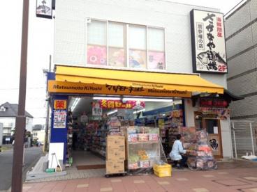 マツモトキヨシ成田西口店の画像1