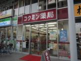 コクミン薬局甲東園店