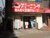 エコクリーニング甲東園店