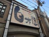 なごみ白木屋 甲東園東口駅前店