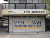 ITTO個別指導学院甲東園校