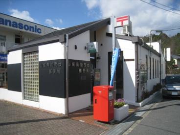 山城南加茂台郵便局の画像1
