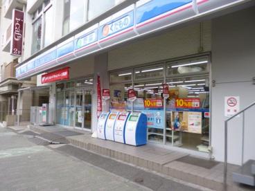 ローソン 新宿荒木町店の画像1