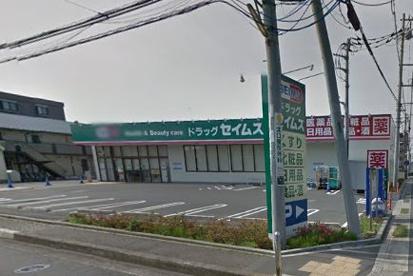 ドラッグセイムス厚木岡田店の画像1
