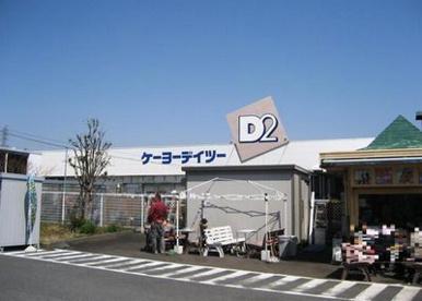 ケーヨーデイツー厚木店の画像1
