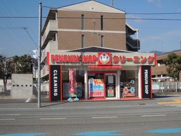 ペンギンショップ おばやし店の画像1