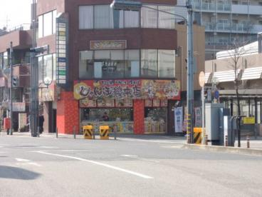 じゃんぼ総本店 阪急仁川駅前店の画像1
