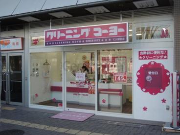 クリーニング・コーヨー 仁川駅前店の画像1