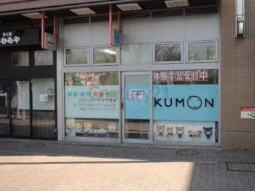 公文式 仁川リバーサイド教室の画像1
