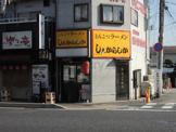 しぇからしか 仁川店
