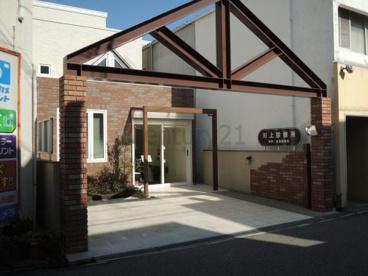 川上診療所の画像1