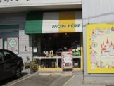 輸入おもちゃ モン・ペール