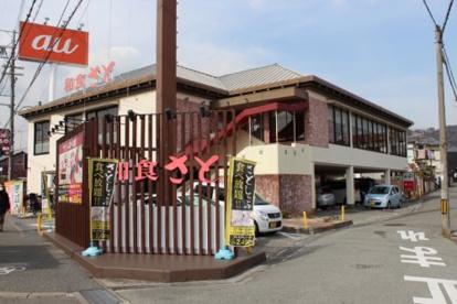 さと 池田東店の画像1