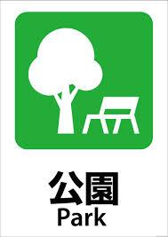 大沢池スポーツ公園の画像