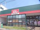 トーホーストア東二見店