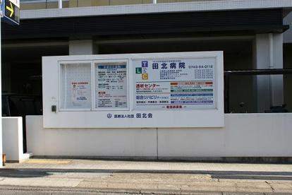 田北病院の画像3